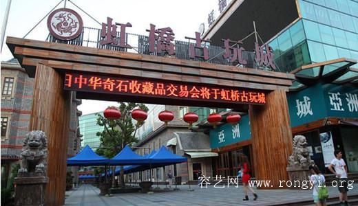 上海虹桥古玩城