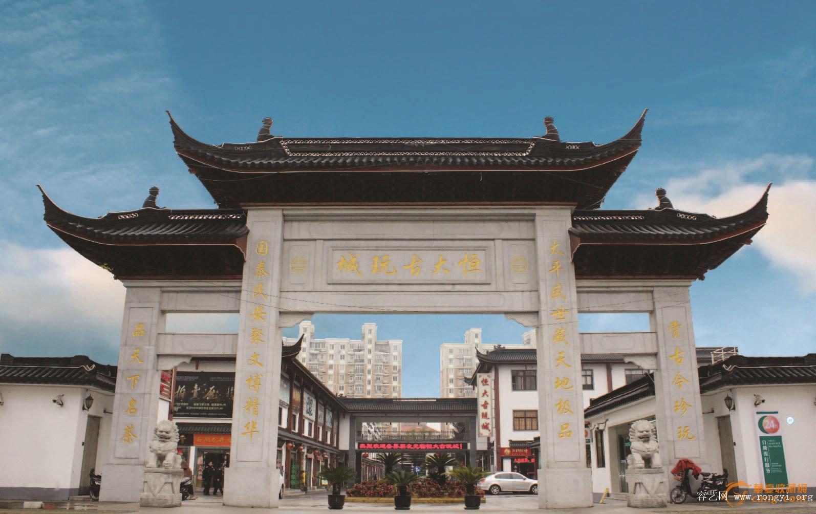 上海恒大古玩城