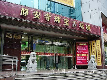 上海静安寺珠宝古玩城