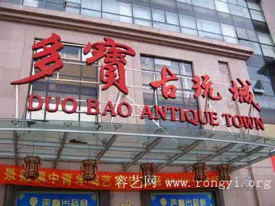 上海多宝古玩城