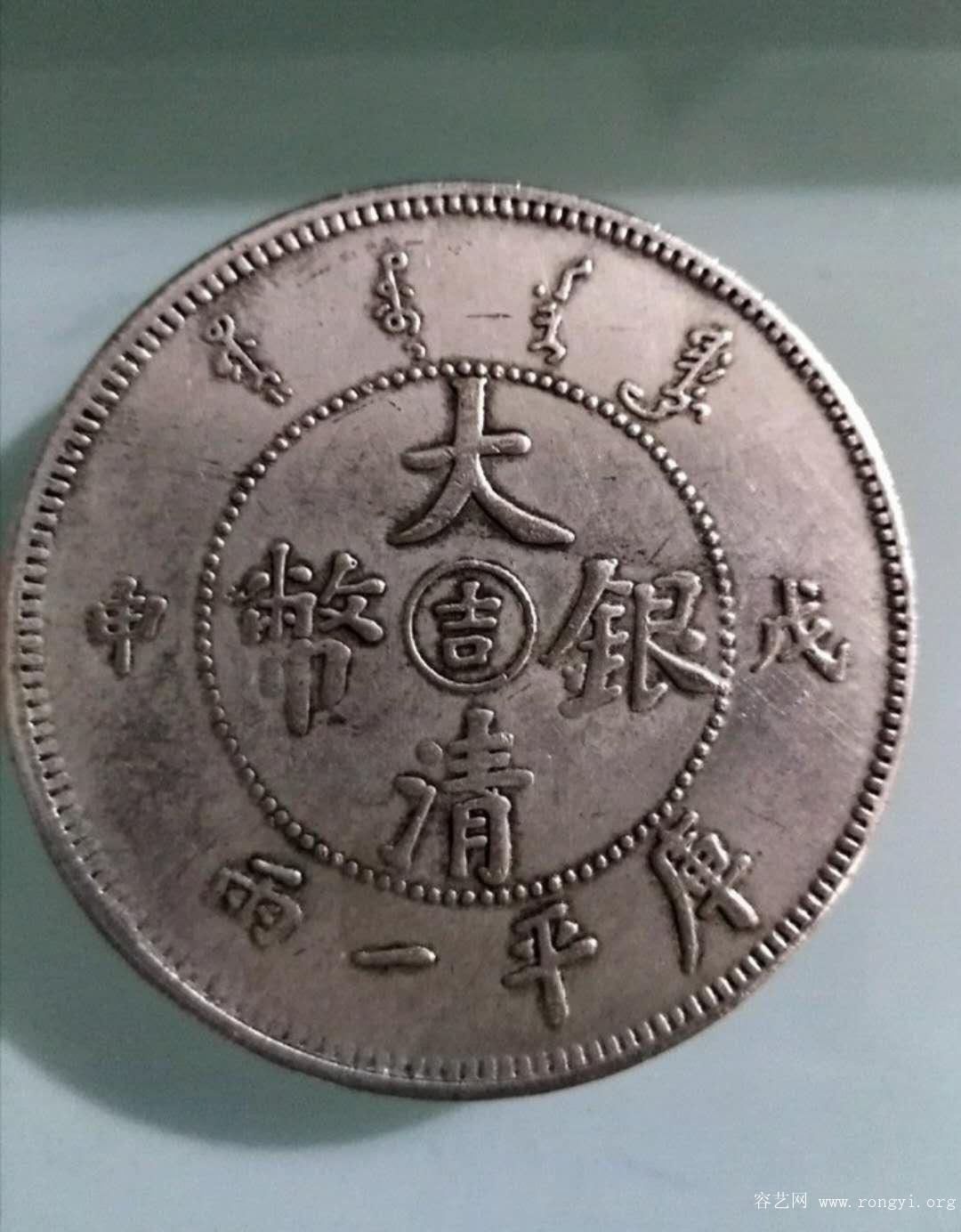 大清银币库平一两吉字版
